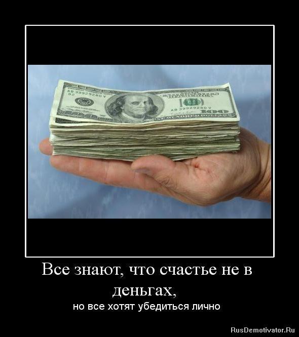 картинки про деньги со смыслом помощью