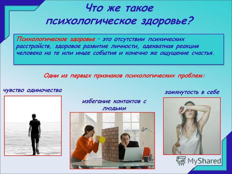 картинки психическое здоровье здоровье любит